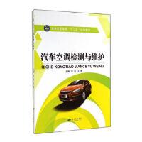 【二手书8成新】汽车空调检测与维护 常亮 王艳 9787811308198