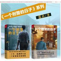 一个刑警的日子1+2(套装全2册)