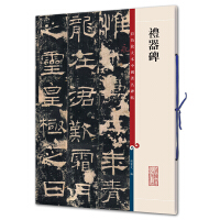 礼器碑(彩色放大本中国著名碑帖・第二集)