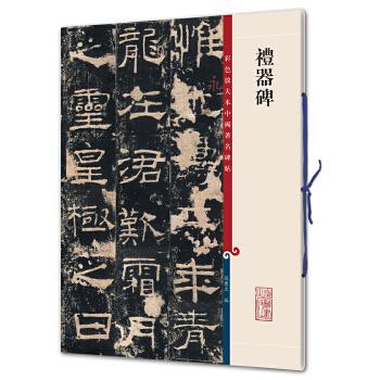 礼器碑(彩色放大本中国著名碑帖·第二集)