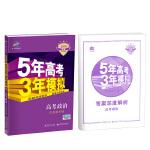 2018B版专项测试 高考政治 5年高考3年模拟 江苏省专用 五年高考三年模拟 曲一线科学备考
