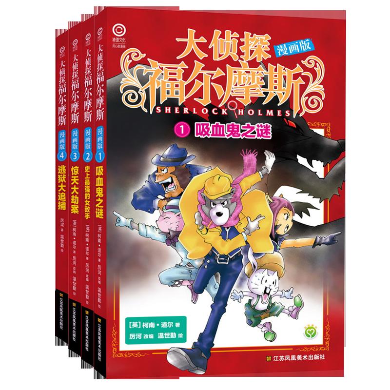 大侦探福尔摩斯漫画版(1-4)(套装共4册)