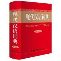 现代汉语词典(双色本)商务印书馆国际公司