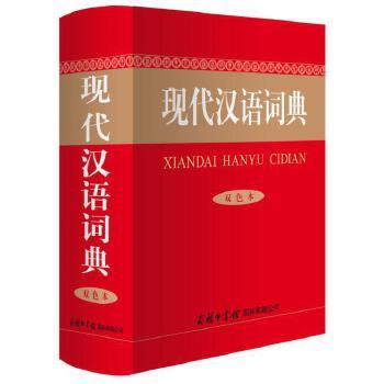 现代汉语词典(双色本)商务印书馆国际公司 商务印书馆品质规范型、实用型的汉语工具书  收词丰富  收录字头和词目67000余个。 内容权威  释义准确,注音标准,遵守规范。 详尽实用  标音解义,两种索引,便于查检。