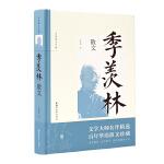 季羡林散文(名家散文珍藏)