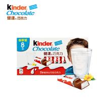 费列罗 健达牛奶夹心巧克力8条装