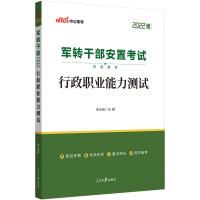 中公教育2020军转干部安置考试专用教材:行政职业能力测试