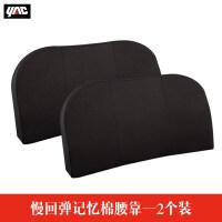 汽车记忆棉腰靠垫车用护腰靠枕腰垫腰托办公室座椅靠背垫 汽车用品