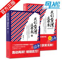 正版现货 我们台湾这些年1+2 全套2册 廖信忠/著 讲述台湾现代化进程中的大事件和小八卦台湾老百姓的日常生活和悲喜人