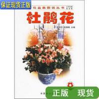 【二手旧书9成新】杜鹃花 /毛洪玉,孙晓梅 中国林业出版社