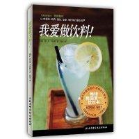 L我爱做饮料 畅销韩国饮料书 果饮、一本果饮、奶昔、甜点、凉茶、果汁的自制全书 饮料自制的配方方法
