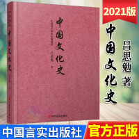 中国文化史 (现代史学巨擘吕思勉集大成之作) 2021新版 中国言实出版