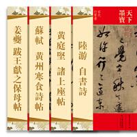 天下墨宝 宋代名家墨迹选(三辑共计4册)