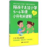 陪孩子走过小学5-6年级入学关键期 书籍 教育 陪孩子走过小学5~6年级小升初关键期