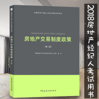 2018年版 全国房地产经纪人职业资格考试用书教材 房地产交易制度政策(第二版)-
