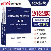 中公教育2020上海市公安系统、法院系统警察学员招录考试:一本通+历年真题全真模拟 2本套