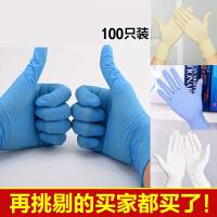 一次性乳胶手套丁晴橡塑胶医实验劳保家用食品防护100只白色加厚n5h