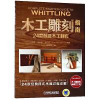 木工雕刻指南(24款创意木工制作)