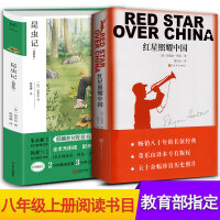 红星照耀中国正版包邮书初中版和昆虫记初二八年级教育部名著原著人民文学出版社人民教育出版社初中生人教版