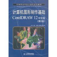 CBS-计算机图形制作基础CorelDRAW 12中文版(第2版)(中职) 人民邮电出版社 9787115210814