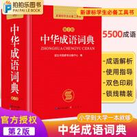 中华成语词典初 高中中小学生适用