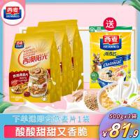 西麦烘焙燕麦片500g*3袋独立小袋装红枣坚果水果营养早餐代餐即食