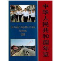 2016中华人民共和国年鉴2016(总第36期)