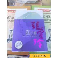 【旧书二手书9成新】倾城之恋/张爱玲皇冠
