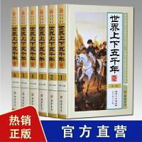 世界上下五千年大全集 全套正版 图文珍藏版6册 中华上下五千年 世界史世界历史世界全史 世界通史 世界上下五千年 青少