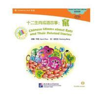 MPR:十二生肖成语故事:鼠(含1CDROM)中文小书架