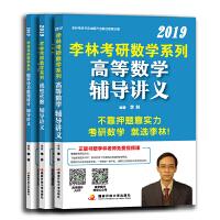 李林2019考研数学辅导讲义高等数学+线性代数+概率论与数理统计(套装共3册)