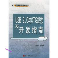 USB20与OTG规范及开发指南周立功【正版图书,达额立减】