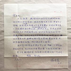 童超旧藏 罗宗真(1928-)信札