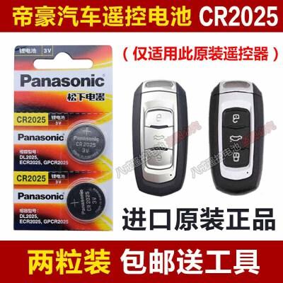 吉利新帝豪GS远景GL博瑞 汽车钥匙电池 遥控器原装CR2025电子