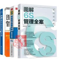 图解6S管理全案 现场实战版+6S精益推行图解手册+图解6S管理实务+6S象形标示实用手册 6s管理实务书籍 企业经营