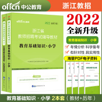 中公教育2021浙江省教师招聘考试小学套装:教育基础知识小学(教材+历年真题标准预测)2本套