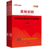 中公教育2020教师招聘考试:教育理论基础知识(通用版)(全新升级)