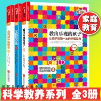 科学教养系列 全3册 教出乐观的孩子全脑教养法 家庭教育亲子育儿心理学儿童智力开发 家教亲子早教 好妈妈胜过好老师
