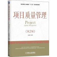 项目质量管理(第2版) 机械工业出版社