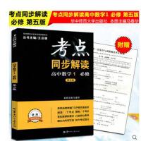 2019版考点同步解读 高中数学必修1 第五版必修一数学通用版