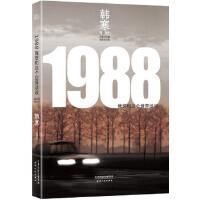 韩寒:1988―我想和这个世界谈谈 韩寒,果麦文化 出品 9787201086668 天津人民出版社 新华书店 品质保