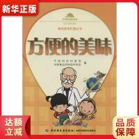 方便的美味-食品安全科普丛书 中国科协科普部,中国食品科学技术学会 9787501980154 中国轻工业出版社 新华