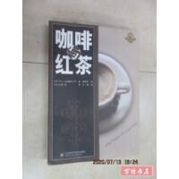 【二手�f��85成新】咖啡�c�t茶 /[日]UCC上�u咖啡公司、[日]��Y猛 山�|科�W技�g出版社GL