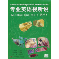 专业英语视听说――医学1