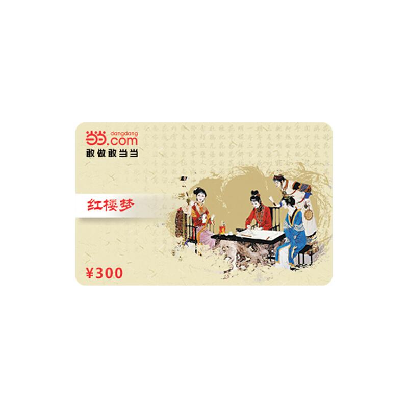 当当红楼梦卡300元【收藏卡】新版当当实体卡,免运费,热销中!