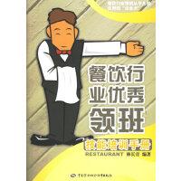 餐饮行业优秀领班技能培训手册