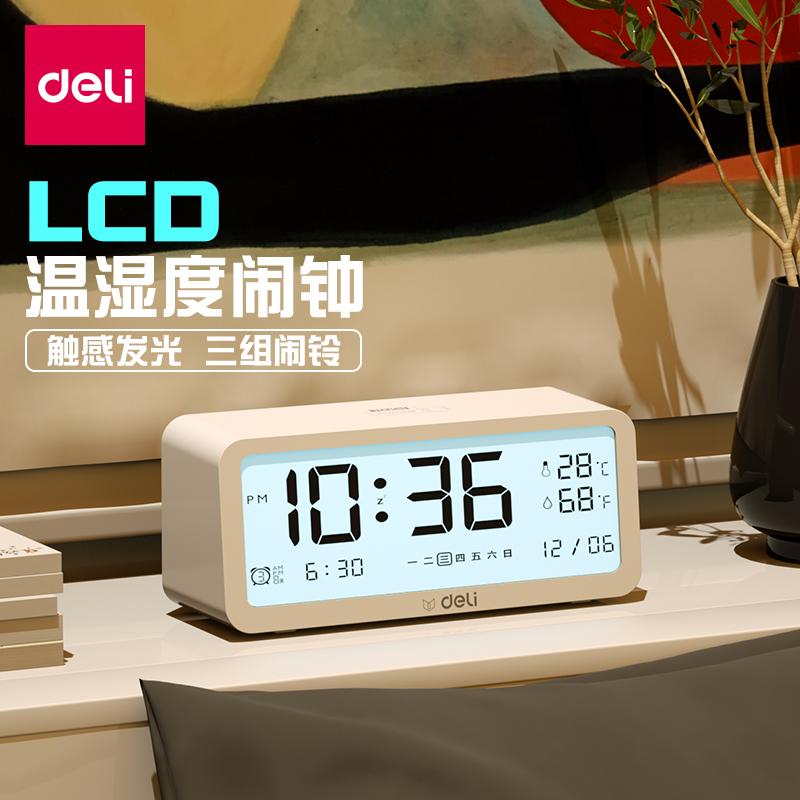 得力学生儿童创意小闹钟多功能卧室静音夜光简约数字电子床头座钟