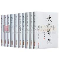 正版 史记笺证(共10册)本纪 世家 列传 书 表等 江西人民出版社