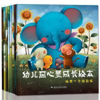 全套8册幼儿园心灵成长绘本 儿童培养情商沟通处事能力养成读物图书幼儿绘本0-1-2-3-4-5-6岁宝宝卡通漫画书 婴
