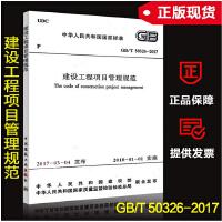 【正版防伪】GB/T50326-2017建设工程项目管理规范 替代GB/T50326-2006 项目规范 建筑书店